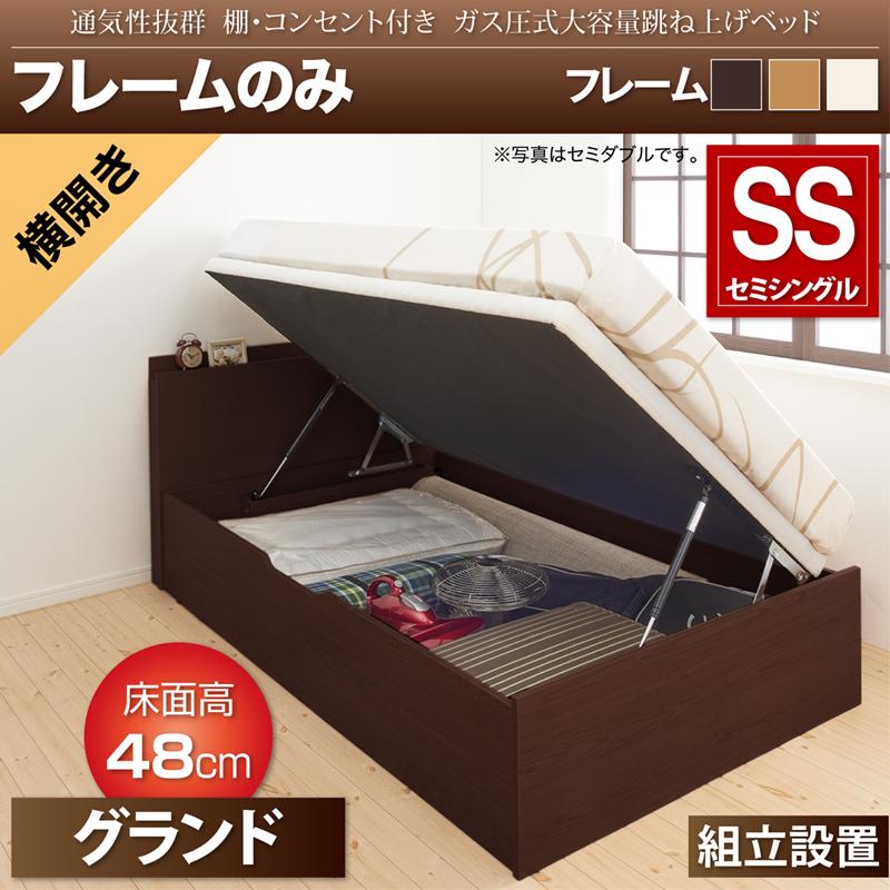 組立設置 通気性抜群 棚コンセント付 跳ね上げベッド Prostor プロストル ベッドフレームのみ 横開き セミシングル 深さグランド(代引不可)