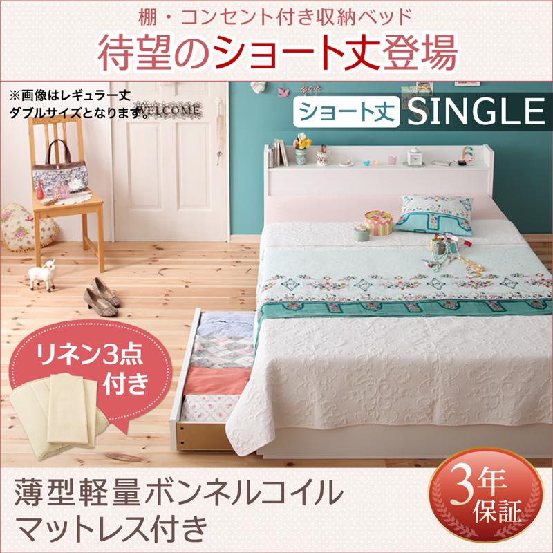 ベッド シングル マットレス付き シングルベッド 棚付き コンセント付き 収納ベッド 収納付き 【Fleur】 フルール ショート丈 【薄型・軽量ボンネルコイルマットレス】 シングルサイズ シングルベット