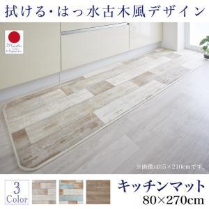 ダイニングラグ マット 拭ける はっ水 古木風 Floldy フロルディー キッチンマット 80×270cm (代引不可)