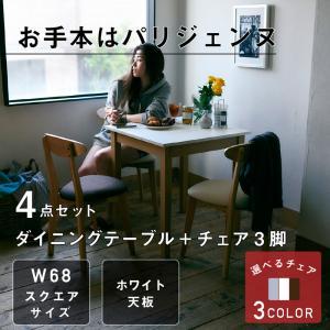 幅68cm スクエアサイズのコンパクトダイニング FAIRBANX フェアバンクス 4点セット(ダイニングテーブル + ダイニングチェア3脚) ホワイト×ナチュラル W68 テーブル 椅子 セット(代引不可)(NP後払不可)