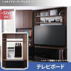 テレビ台 ハイタイプ コーナーテレビボード ガイド Guide テレビボード コーナーボード ブラウン 52型対応 ※テレビボード単品