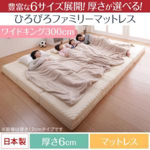 マットレス ファミリーサイズ 豊富な6サイズ展開 厚さが選べる 寝心地も満足なひろびろファミリーマットレス ワイドK300 厚さ6cm(代引不可)