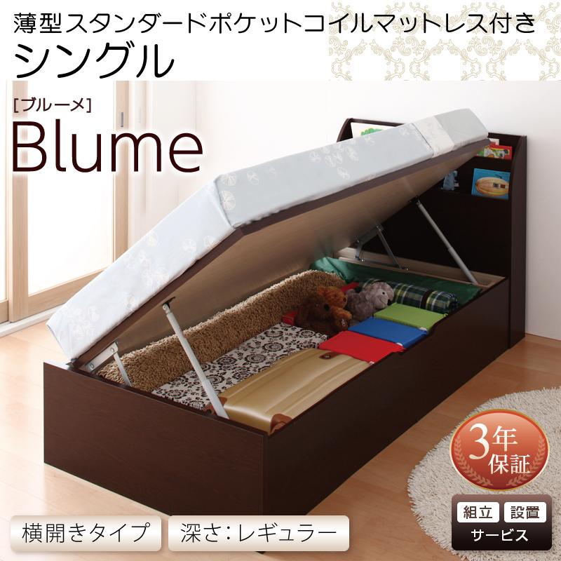 組立設置付 開閉&深さが選べるガス圧式跳ね上げ収納ベッド Blume ブルーメ 薄型スタンダードポケットコイルマットレス付き 横開き シングル 深さレギュラー(代引不可)