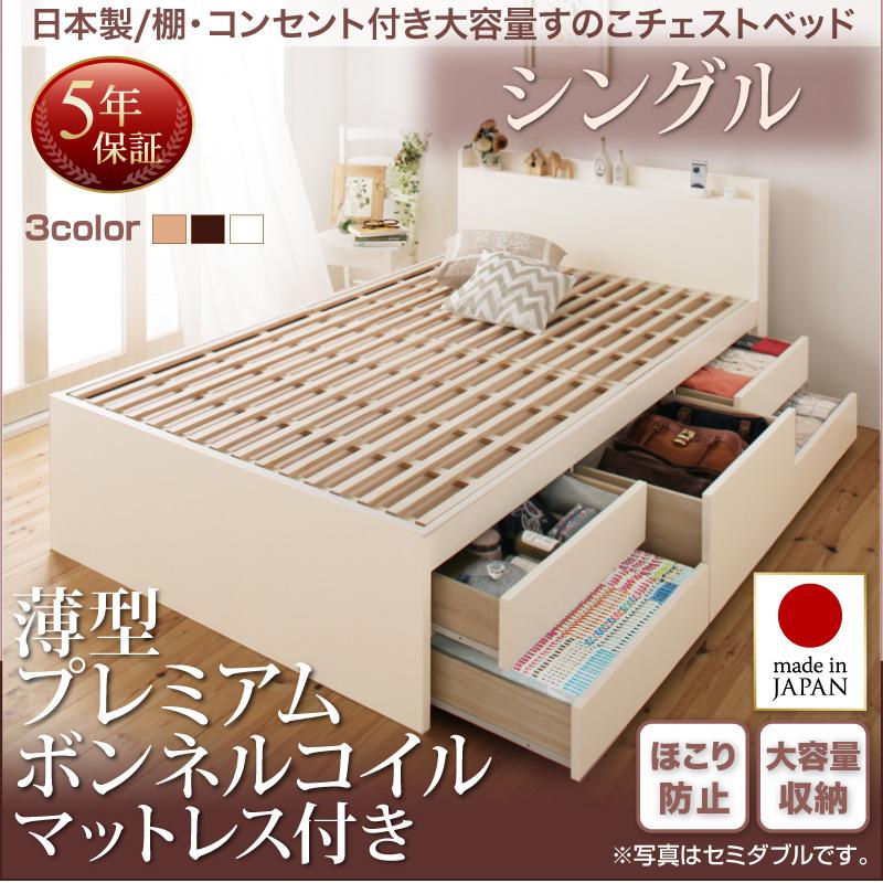 お客様組立 日本製_棚・コンセント付き大容量すのこチェストベッド Salvato サルバト 薄型プレミアムボンネルコイルマットレス付き シングル(代引不可)