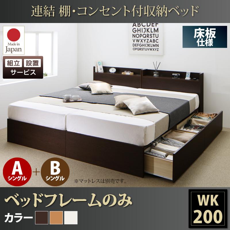 組立設置付 連結 棚・コンセント付収納ベッド Ernesti エルネスティ ベッドフレームのみ A+Bタイプ ワイドK200(代引不可)