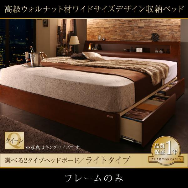高級 ウォルナット材 ワイドサイズ 収納ベッド Fenrir フェンリル ベッドフレームのみ ライトタイプ クイーンサイズ(代引不可)(NP後払不可)