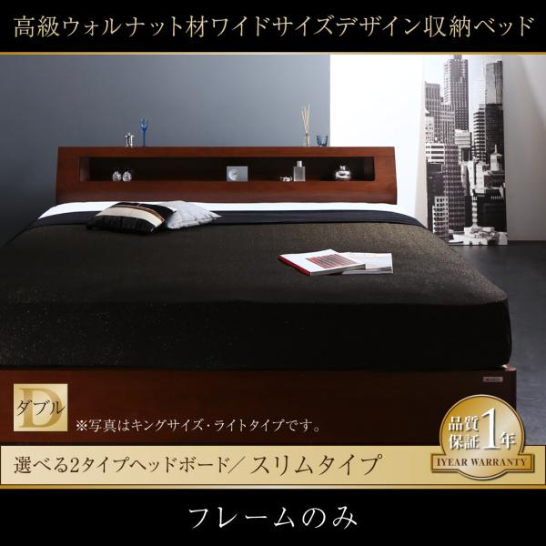 高級 ウォルナット材 ワイドサイズ 収納ベッド Fenrir フェンリル ベッドフレームのみ スリムタイプ ダブルサイズ(代引不可)(NP後払不可)