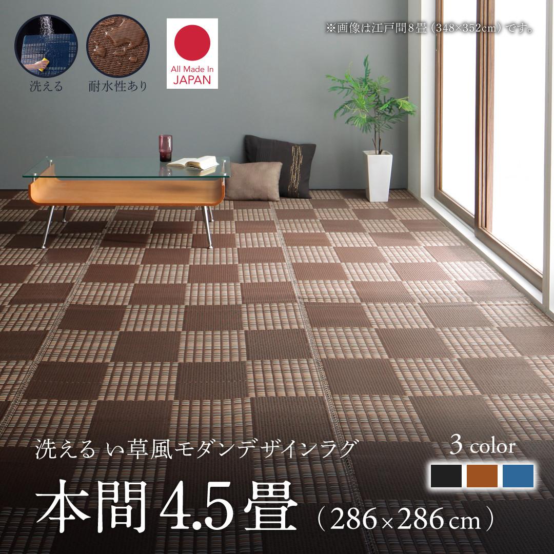 洗える い草風モダンデザインラグ Duffle ダッフェル 本間4.5畳(286×286cm)(代引不可)