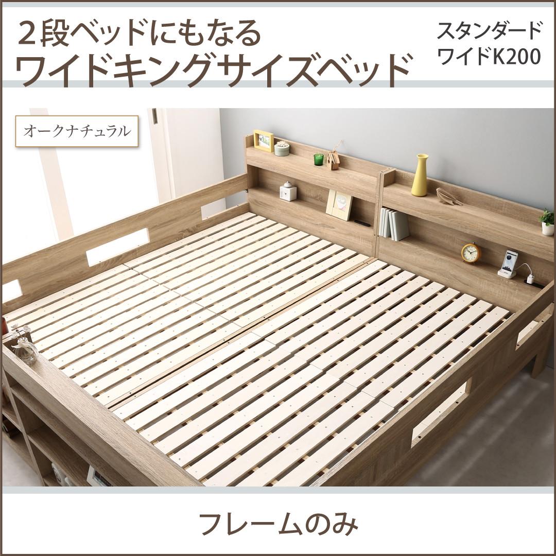2段ベッドにもなるワイドキングサイズベッド Whentass ウェンタス ベッドフレームのみ スタンダード ワイドK200(代引不可)(NP後払不可)