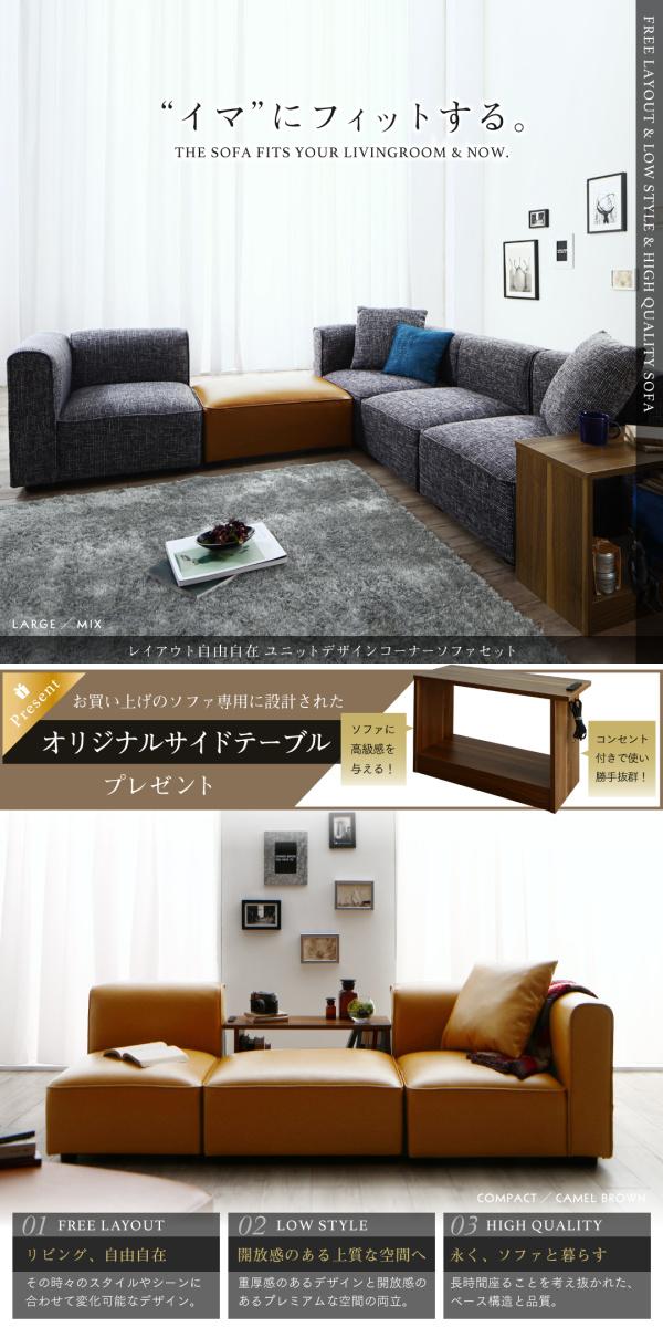 Prime Layout Freedom Unit Design Corner Sofa Set Unonu Ottoman Set Middle Type 4P Squirreltailoven Fun Painted Chair Ideas Images Squirreltailovenorg