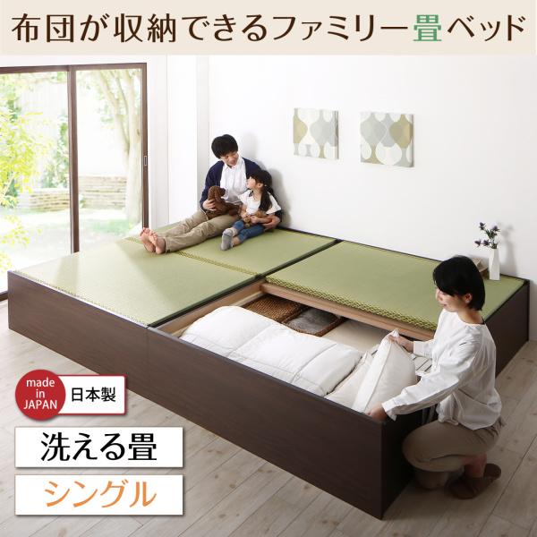 お客様組立 畳ベッド 日本製 布団が収納できる 大容量収納 畳 連結ベッド ベッドフレームのみ 洗える畳 シングルサイズ(代引不可)(NP後払不可)