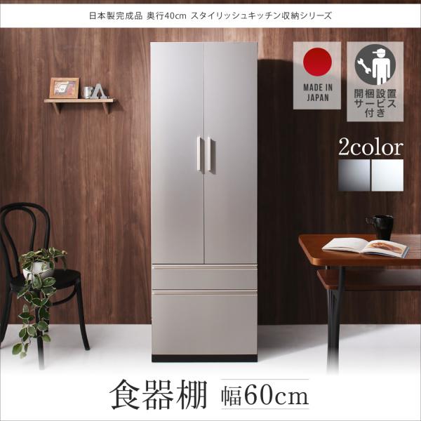 開梱設置付き 日本製完成品 奥行40cm スタイリッシュキッチン収納シリーズ 食器棚(代引不可)(NP後払不可)