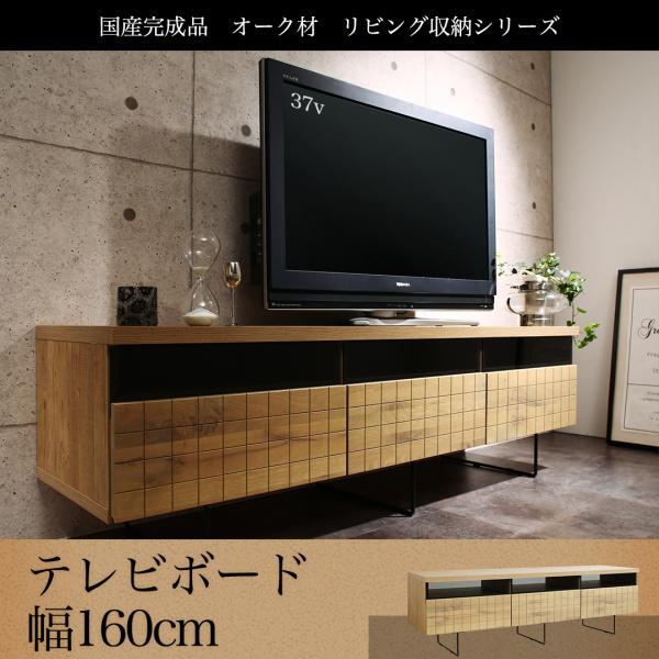 国産 完成品 オーク材 リビング収納シリーズ Gaburi ガブリ テレビボード テレビ台 AVボード サイドボード (代引不可)(NP後払不可)