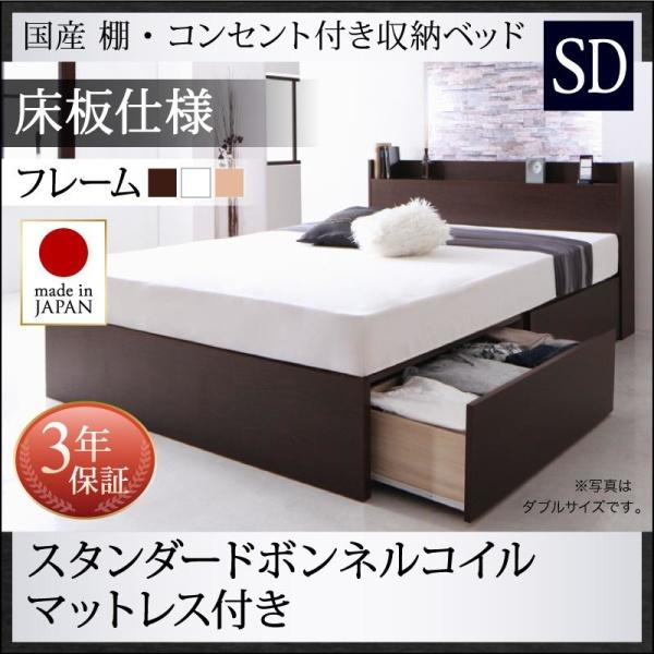 お客様組立 国産 収納ベッド 棚付き コンセント付き Fleder フレーダー スタンダードボンネルコイルマットレス付き 床板仕様 セミダブル(代引不可)