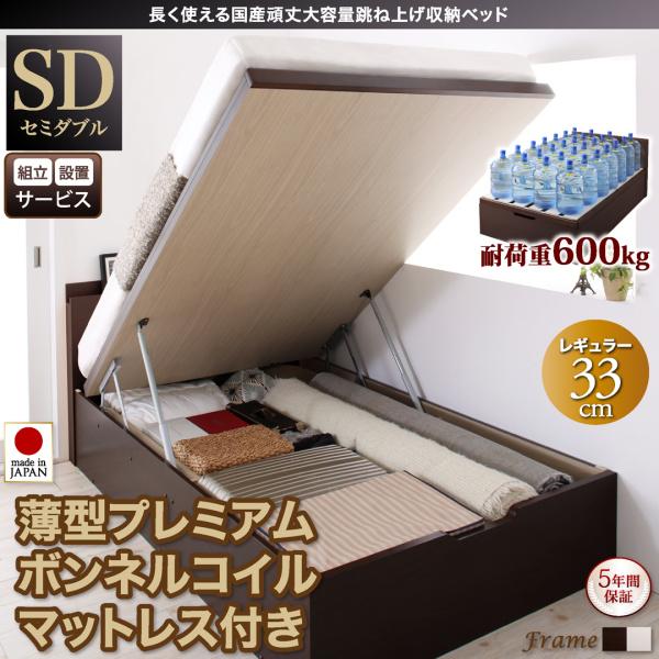 組立設置付 長く使える 国産 頑丈 大容量 跳ね上げ式ベッド 収納ベッド BERG ベルグ 薄型プレミアムボンネルコイルマットレス付き 縦開き セミダブル 深さレギュラー(代引不可)