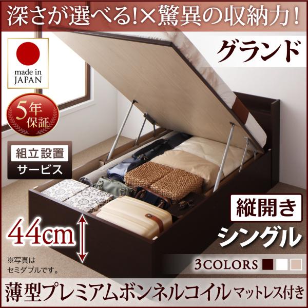 組立設置付 国産 跳ね上げ式ベッド 収納ベッド Clory クローリー 薄型プレミアムボンネルコイルマットレス付き 縦開き シングル 深さグランド(代引不可)