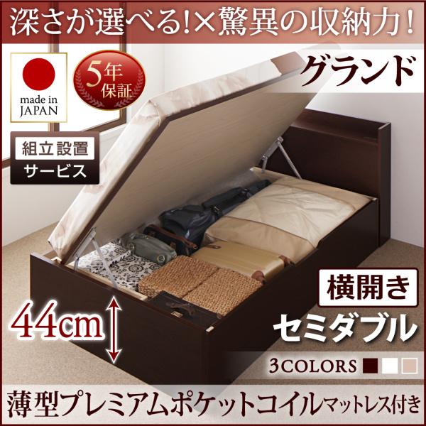 組立設置付 国産 跳ね上げ式ベッド 収納ベッド Clory クローリー 薄型プレミアムポケットコイルマットレス付き 横開き セミダブル 深さグランド(代引不可)