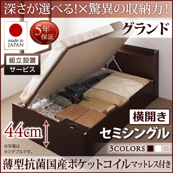 組立設置付 国産 跳ね上げ式ベッド 収納ベッド Clory クローリー 薄型抗菌国産ポケットコイルマットレス付き 横開き セミシングル 深さグランド(代引不可)