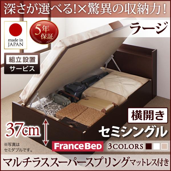 組立設置付 国産 跳ね上げ式ベッド 収納ベッド Clory クローリー マルチラススーパースプリングマットレス付き 横開き セミシングル 深さラージ(代引不可)
