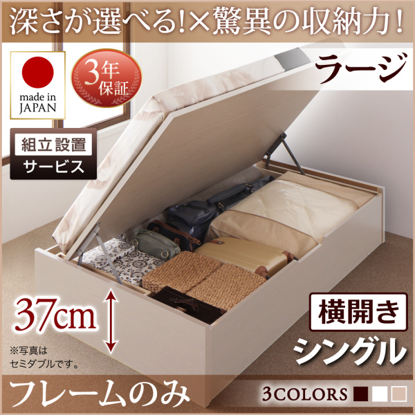 組立設置付 国産 跳ね上げ式ベッド 収納ベッド Regless リグレス ベッドフレームのみ 横開き シングル 深さラージ(代引不可)