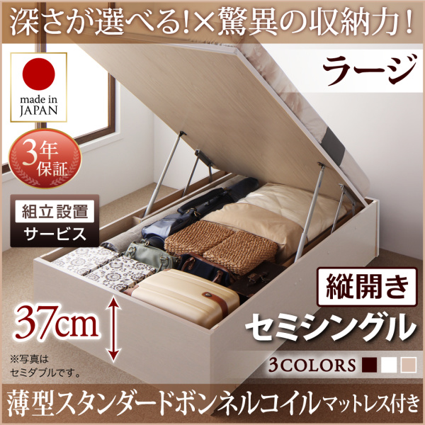 組立設置付 国産 跳ね上げ式ベッド 収納ベッド Regless リグレス 薄型スタンダードボンネルコイルマットレス付き 縦開き セミシングル 深さラージ(代引不可)