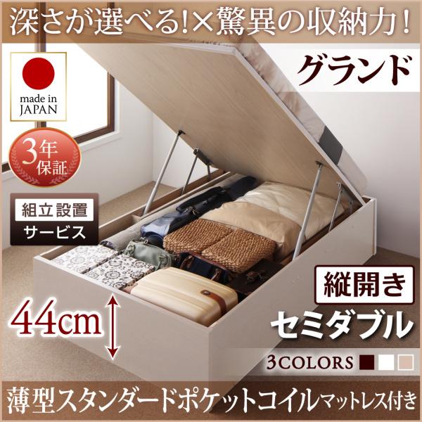 組立設置付 国産 跳ね上げ式ベッド 収納ベッド Regless リグレス 薄型スタンダードポケットコイルマットレス付き 縦開き セミダブル 深さグランド(代引不可)