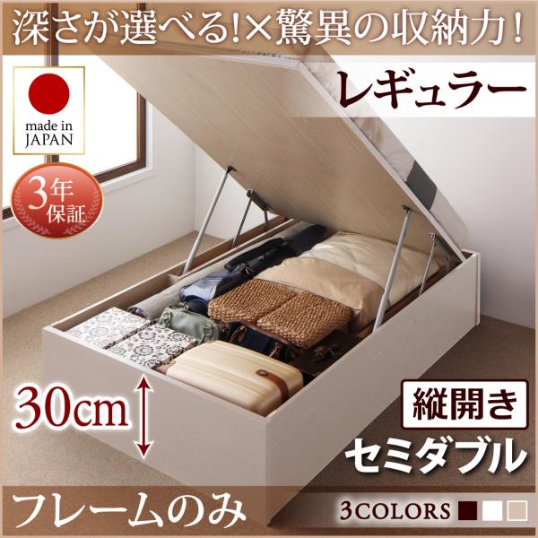 お客様組立 国産 跳ね上げ式ベッド 収納ベッド Regless リグレス ベッドフレームのみ 縦開き セミダブル 深さレギュラー(代引不可)