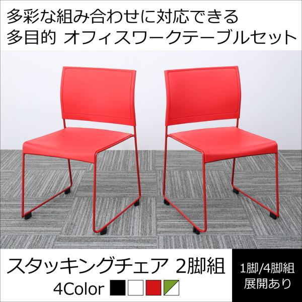 オフィス家具 多目的 オフィスワーク 多彩な組み合わせに対応できる ISSUERE イシューレ オフィスチェア 2脚組(代引不可)
