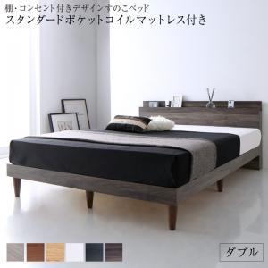 棚付き コンセント付き デザイン すのこ ベッド Alcester オルスター スタンダードポケットコイルマットレス付き ダブルサイズ