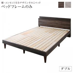 棚付き コンセント付き デザイン すのこ ベッド Grayster グレイスター ベッドフレームのみ ダブルサイズ