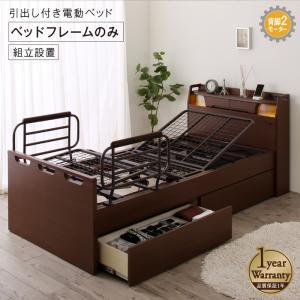 組立設置付 棚付き 照明付き コンセント付き 引出し収納付き 電動ベッド ラクストレージ ベッドフレームのみ 2モーター シングルサイズ 介護ベッド