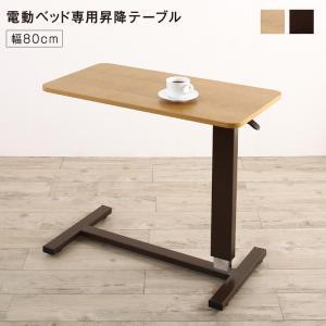 ラクストレージ 専用別売品(ベッドサイドテーブル) 80cm ナイトテーブル