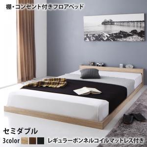 フロアベッド 棚付き コンセント付き ローベッド SKYline 2nd スカイ・ライン セカンド レギュラーボンネルコイルマットレス セミダブルサイズ セミダブルベッド ベット 低いベッド ウォルナットブラウン ブラック ナチュラル おしゃれ インテリア 寝具 家具 通販