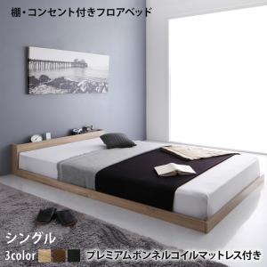 フロアベッド 棚付き コンセント付き ローベッド SKYline 2nd スカイ・ライン セカンド プレミアムボンネルコイルマットレス付き シングルサイズ シングルベッド ベット 低いベッド ウォルナットブラウン ブラック ナチュラル おしゃれ インテリア 寝具 家具 通販