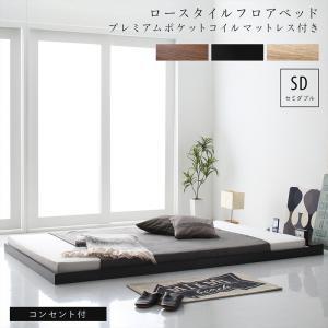 フロアベッド 布団のように使える 棚 コンセント付き ローベッド SKYline B スカイ・ライン ベータ プレミアムポケットコイルマットレス付き セミダブルサイズ セミダブルベッド ベット 低いベッド おしゃれ インテリア 寝具 家具 通販