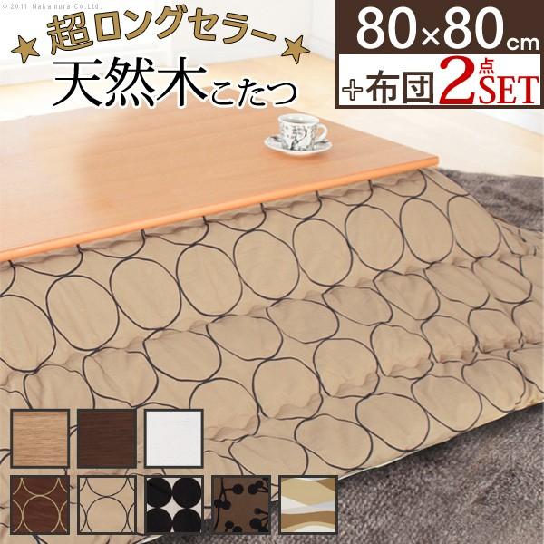 楢天然木国産折れ脚こたつ ローリエ 80×80cm+国産こたつ布団 2点セット こたつ 正方形 日本製 セット