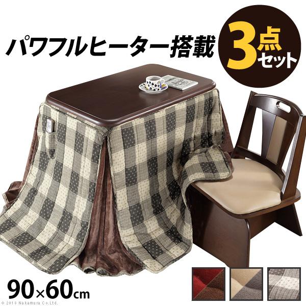 こたつ 長方形 ダイニングテーブル 人感センサー・高さ調節機能付き ダイニングこたつ 〔アコード〕 90x60cm 3点セット(こたつ本体+専用省スペース布団+回転椅子1脚) デスク こたつ布団 セット