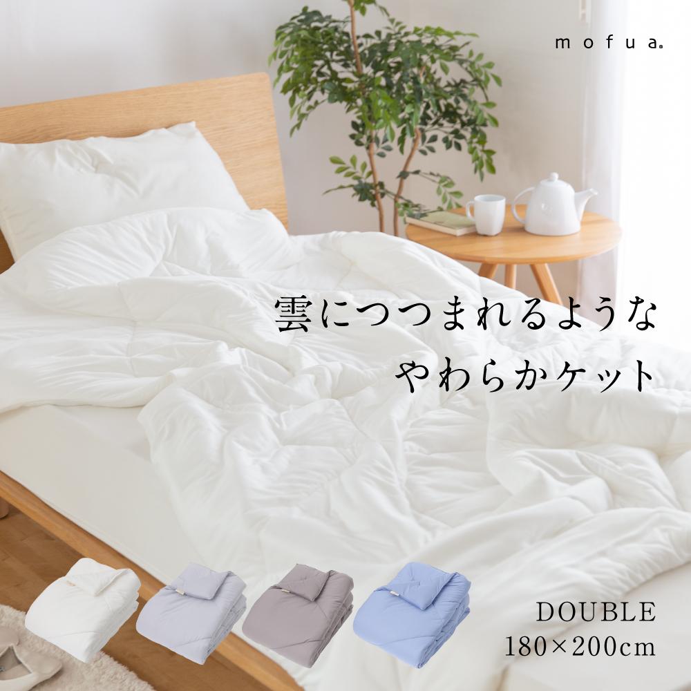 極細繊維をニット編みにすることで産み出されるしなやかな肌触りとなかわたの効果で まるで雲につつまれるようなふわっふわのやさしい掛け心地の肌掛けケット 『1年保証』 送料無料 mofua 雲につつまれるような 洗える 授与 通販 やわらかケット ダブルサイズ 寝具