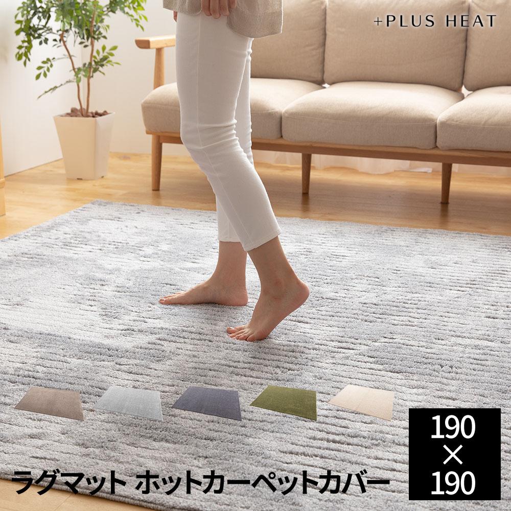 【送料無料】+PLUS HEAT 国産 ラグマット 敷物 ホットカーペットカバー (床暖房対応 ホットカーペット対応) 190×190cm (約2畳) 通販