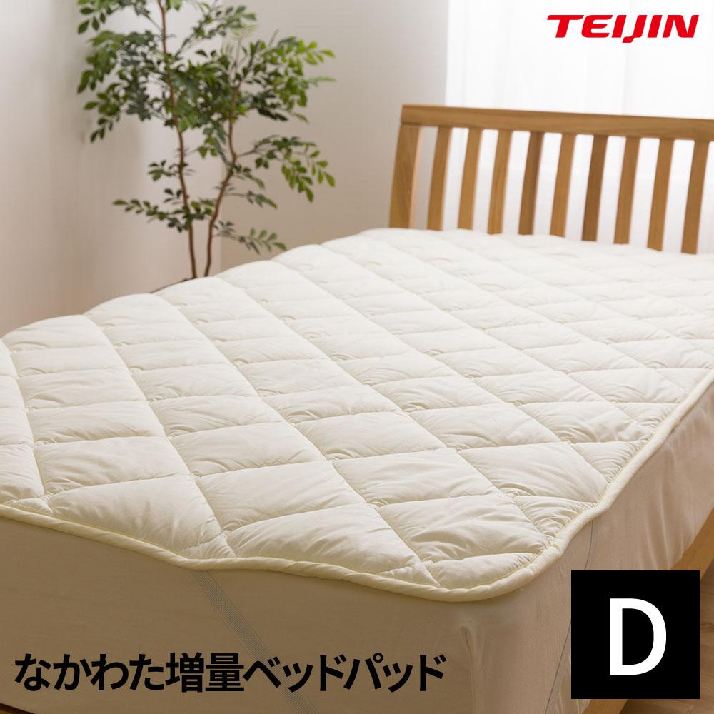 【送料無料】日本製 なかわた増量ベッドパッド (抗菌 防臭 防ダニ) テイジン マイティトップ (R) 2 ECO 高機能綿使用 (ダブルサイズ)ゴムバンド付き 洗える 敷きパッド 通販 寝具