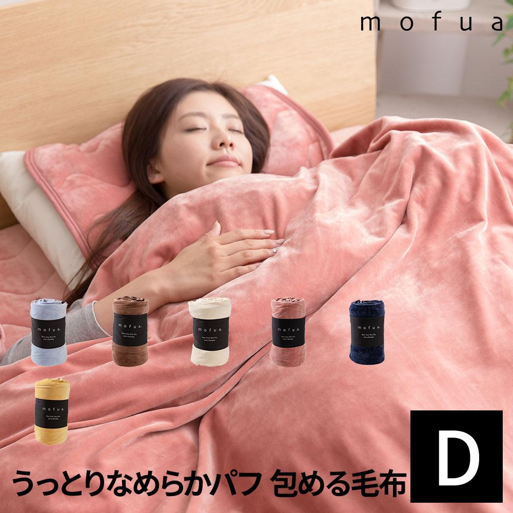 【送料無料】mofua うっとりなめらかパフ 布団を包める毛布 静電気防止 洗える ダブルサイズ毛布 掛け布団 寝具 通販