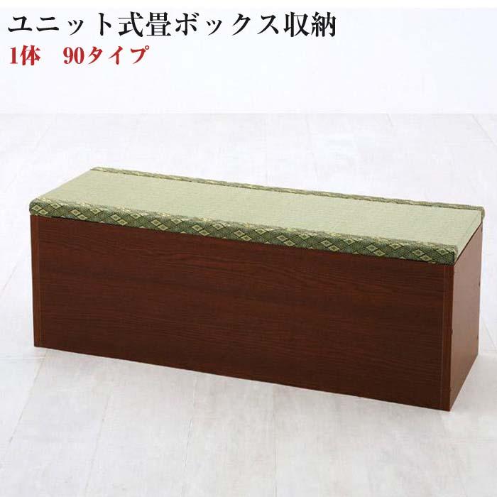 日本製ユニット式畳ボックス収納 【Diver】 ディバー 幅90タイプ(1体) | コレクションケース 木製 ディスプレイケース ディスプレイラック ボックス 収納
