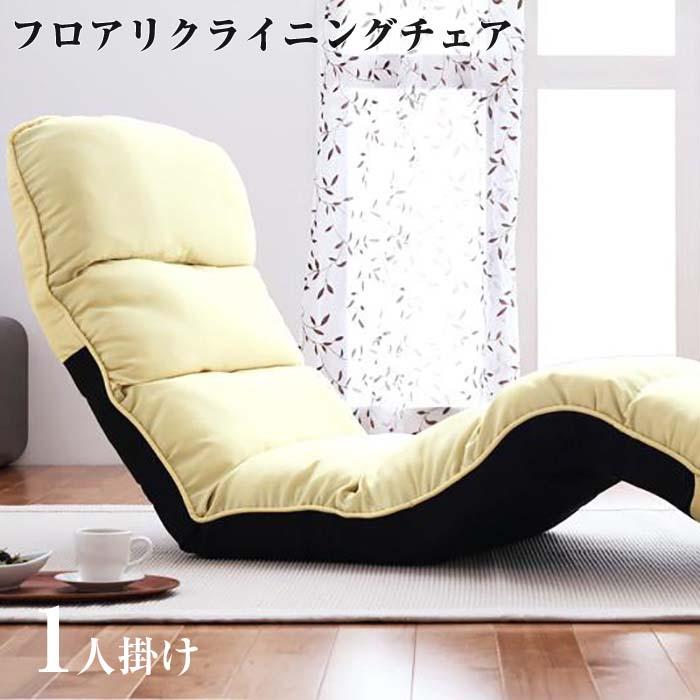 フロアリクライニングチェア 【Rias】 リアス チェア 椅子 いす イス チェアー 1人 一人掛け 1人掛け 1P 1人がけ 座椅子 座イス 座いす ざいす