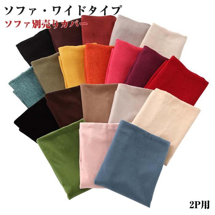 【送料無料】 (カバーのみ) 【LeJOY】 20色から選べる カバーリングソファ ワイドタイプ 【別売りカバー】 2人掛け