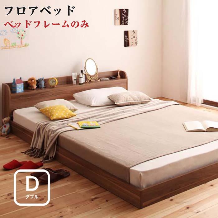 ローベッド 棚付き コンセント付き フロアベッド Claire クレール ベッドフレームのみ ダブルサイズ ダブルベッド ダブルベット おしゃれ インテリア 寝具 家具 通販