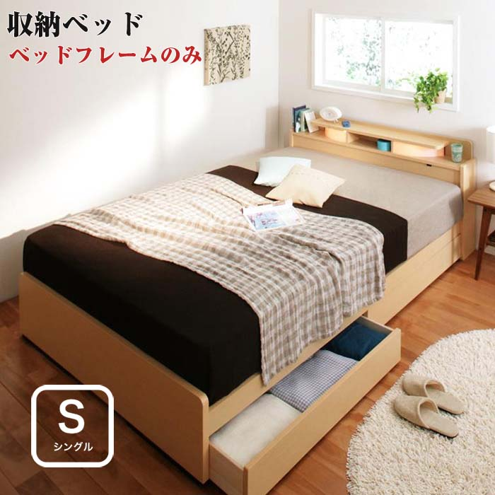 収納付き フレームベッド シングル ベット 【All-one】 ベッドフレーム オールワン シングルベッド 収納機能付き 【フレームのみ】 シングルサイズ 棚付き 収納ベッド シングルベット ベッド 照明付き