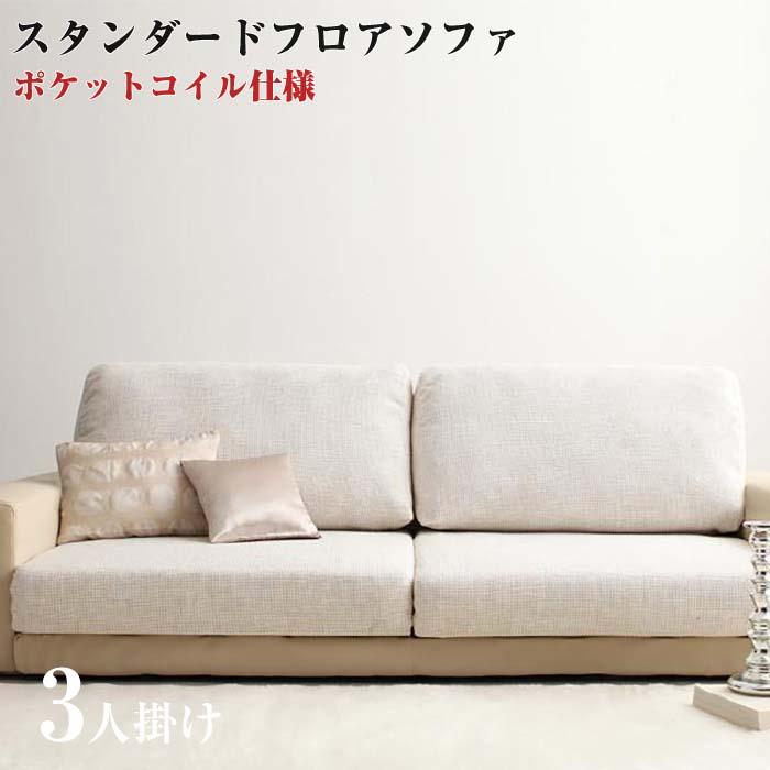 カバーリングソファ カウチソファー sofa スタンダードフロアソファ 【zion】 ザイオン 3P (ポケットコイル仕様)