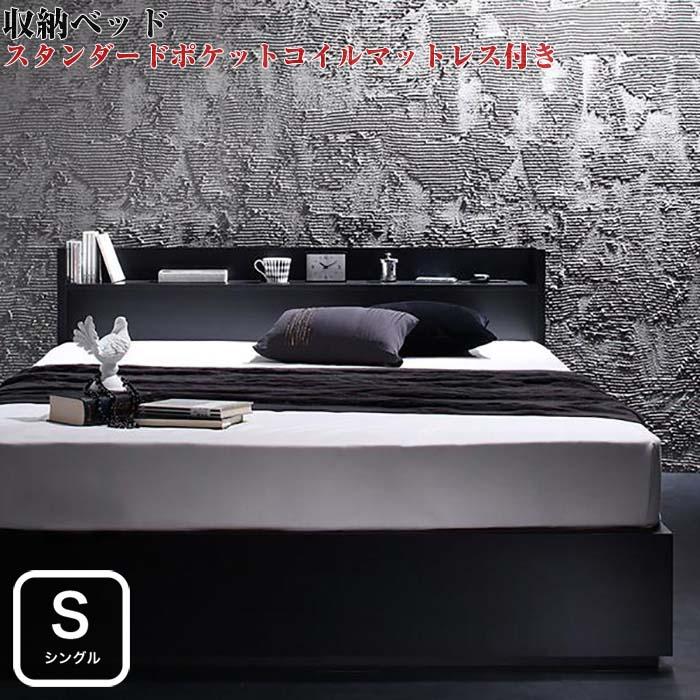 シングルベッド マットレス付き 収納機能付き 収納付き コンセント付き 【VEGA】 ヴェガ 【スタンダードポケットコイルマットレス付き】 シングルサイズ シングルベット 収納ベッド 棚 コンセント付き収納ベッド 引き出し収納付きベッド