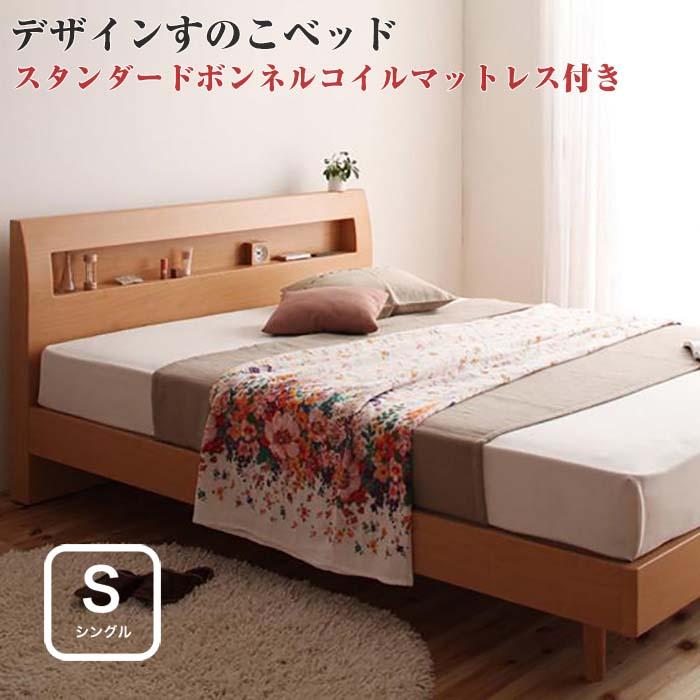 ベッド シングル マットレス付き シングルベッド 棚付き コンセント付きデザインすのこベッド 【Haagen】 ハーゲン 【スタンダードボンネルコイルマットレス付き(ロールパッケージ)】 シングルサイズ シングルベット