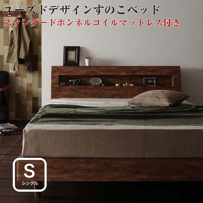 シングルベッド 【送料無料】ベッド 棚付き コンセント付き ユーズドデザイン すのこベッド 【Jack Timber】 ジャック ティンバー 【スタンダードボンネルコイルマットレス付き】 シングルサイズ シングルベッド シングルベット マットレス付き